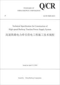 中国铁路总公司企业标准(Q/CR 9609-2015):高速铁路电力牵引供电工程施工技术规程(英文版)