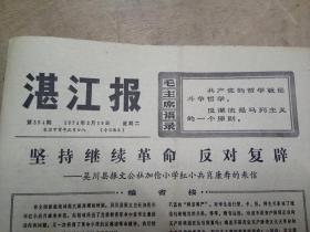 湛江报   (1974年2月19日)