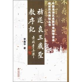 楮遂良三藏圣教序记