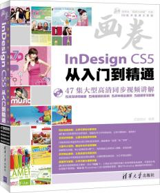 现货-InDesign CS5从入门到精通