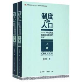 制度与人口:以中国历史和现实为基础的分析:全2册
