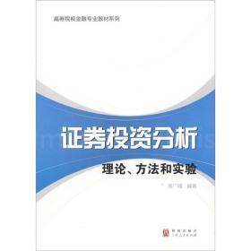 高等院校金融专业教材系列·证券投资分析:理论、方法和实验