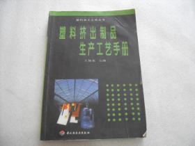 塑料挤出制品生产工艺手册【059】