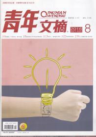 青年文摘[2016年第8、11、15、20期,总第598、601、605、610期]半月刊