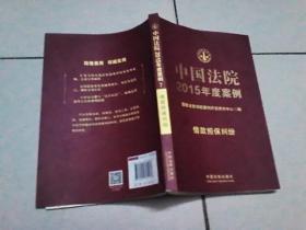 中国法院2015年度案例·借款担保纠纷