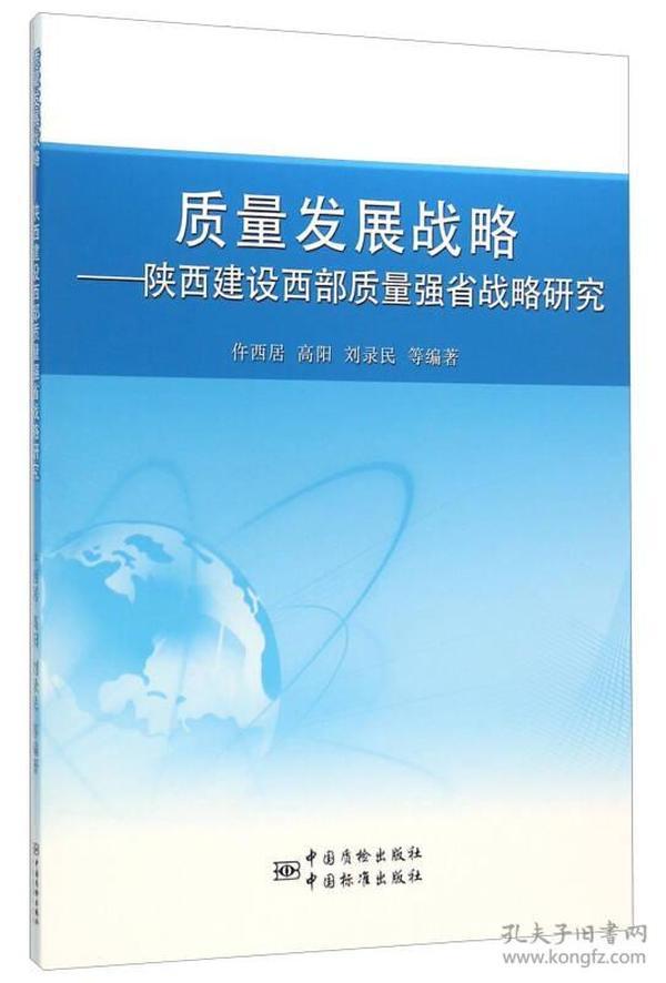 正版】质量发展战略——陕西建设西部质量强省战略研究