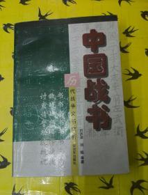 中国战书-历代战争文书赏析