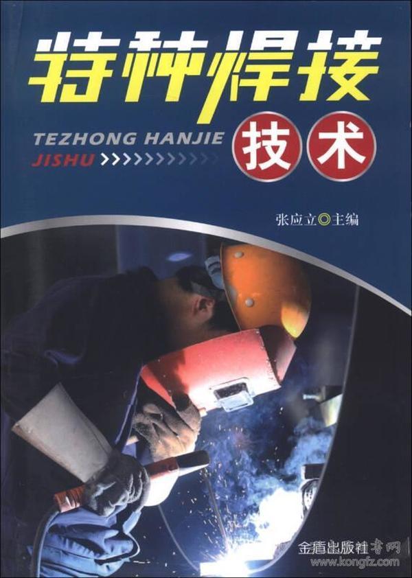 正版】特种焊接技术