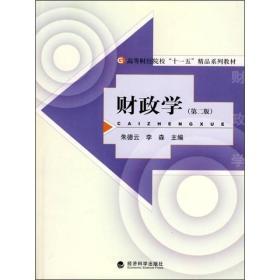 财政学(第2版)
