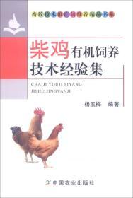 柴鸡有机饲养技术经验集