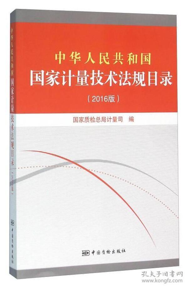 正版】中华人民共和国国家计量技术法规目录(2016版)