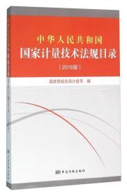 中华人平易近共和国国度计量技巧律例目次(2016版)