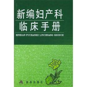 新编妇产科临床手册