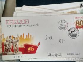 2005-8中华全国总工会成立八十周年 纪念邮票 首日封 实寄封