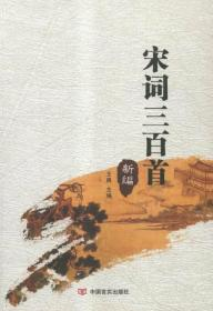 宋词三百首:新编