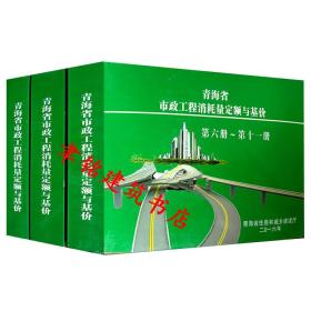 2016青海省市政工程消耗量定额与基价全11册