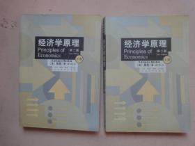 经济学原理(上下):第二版