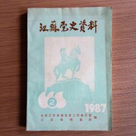江苏党史资料 1987年第二辑(第2辑.总23)