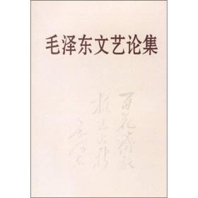 毛泽东文艺论集