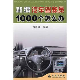 正版 新编汽车驾驶员1000个怎么办 何援朝著 金盾出版社