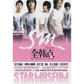 Star museum全韩点