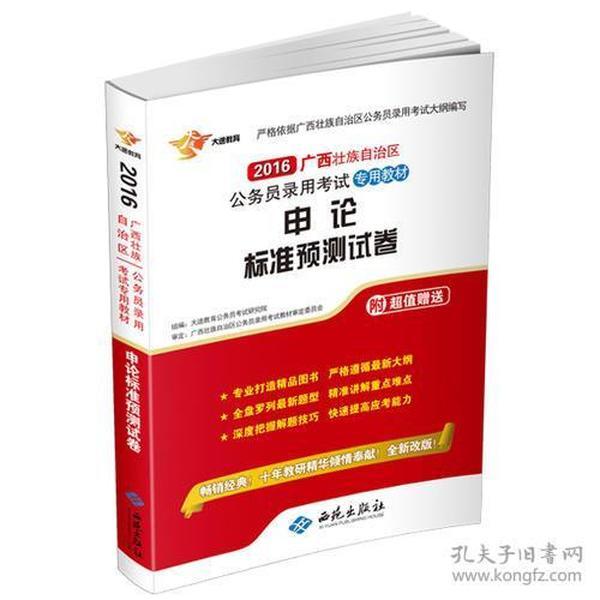 廣西省公務員考試用書2016省考申論標準預測試卷廣西省公務員錄用考試專用教材