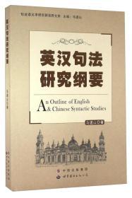英汉句法研究纲要