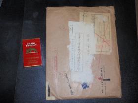 邮戳1957.1.26.19天津 实寄封(背面落地戳天津,日期不清楚)  L8
