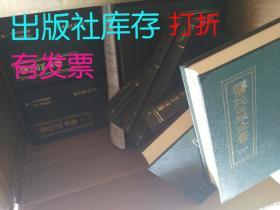 拜经堂丛书全五册 清臧琳臧庸撰  艺文印书馆【出版社库存.打折.有发票】