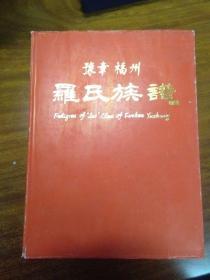 豫章 福州罗氏族谱(新梅公宗系) 精装 品好干净