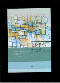 《文化哲学十五讲》【第二版】(小16开平装)九五品 近全新