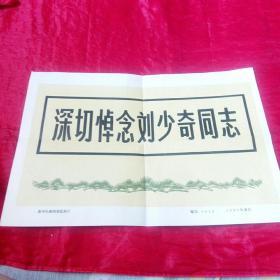 新华社新闻展一照片。深切悼念刘少奇同志一套共10张全,缺1张。伟大马克思主义者,无产阶级革命家刘少奇同志照片一套40张全,缺4张