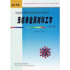 无机非金属材料工学(第2版)