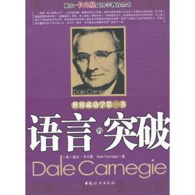 正版语言的突破成功学教育全书美卡内基刘超赵虚年中国妇女出9787802033153ai1