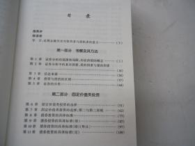 证券分析 [B----46]