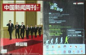 中国新闻周刊2017.40-新征程☆