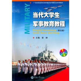 当代大学生军事教育教程(第五版)
