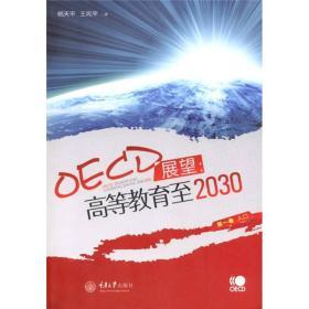 OECD展望:高等教育至2030(第1卷)·人口