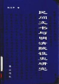 民间文书与明清赋役史研究