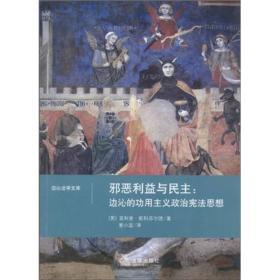 邪恶利益与民主:边沁的功用主义政治宪法思想