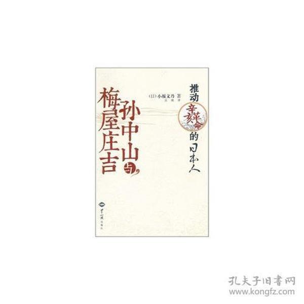 正版库存 孙中山与梅屋庄吉:推动辛亥革命的日本人