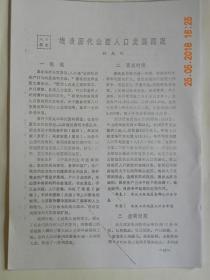 浅谈历代山西人口发展概况-孙元巩(著)【复印件.不退货】