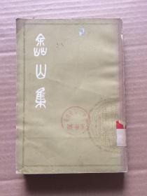 鑫山集(上)