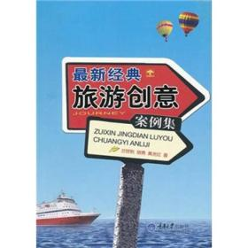 最新经典旅游创意案例集 兰世秋 胡勇 黄光红 重庆大学出版社 978