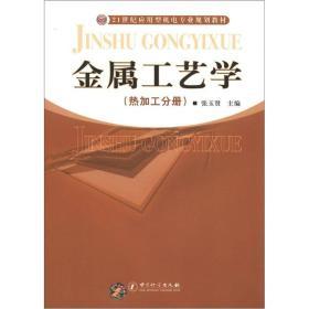 正版】金属工艺学(热加工分册)