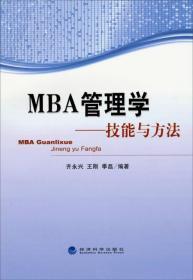 MBA管理学:技能与方法