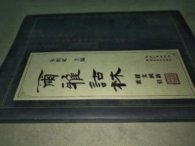 尔雅诂林(修订版 16开精装 全七册)