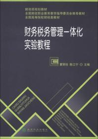 财务税务管理一体化实验教程 蒙丽珍 陈江宁 经济科学出版社97875