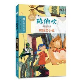 【二手包邮】陈伯吹儿童文学文集//阿丽思小姐 陈伯吹 南京大学出