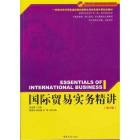 国际贸易实务精讲 田运银 中国海关出版社 9787801657640